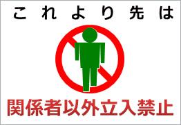 印刷 pdfファイル 印刷方法 : 関係者以外立ち入り禁止の ...