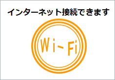 Wi-FiOKの貼り紙画像