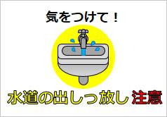 出し っ ぱなし 水