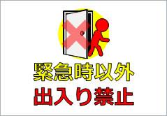 緊急時以外出入り禁止の貼り紙 | フリー貼り紙のペラガミ.com