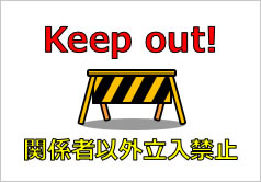 Keep out!の貼り紙画像