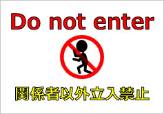 Do not enterの貼り紙画像