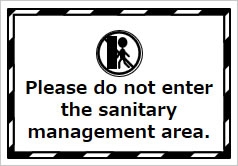 Please do not enter the sanitary management area. の貼り紙画像