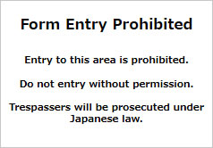 Form Entry Prohibitedの貼り紙画像