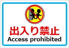 出入り禁止(英文併記)の貼紙 | フリー貼り紙のペラガミ.com