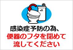 感染症予防の為 便器のふたを閉めて流してくださいの貼紙 フリー貼り紙のペラガミ Com